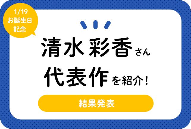 声優・清水彩香さん、アニメキャラクター代表作まとめ(2020年版)