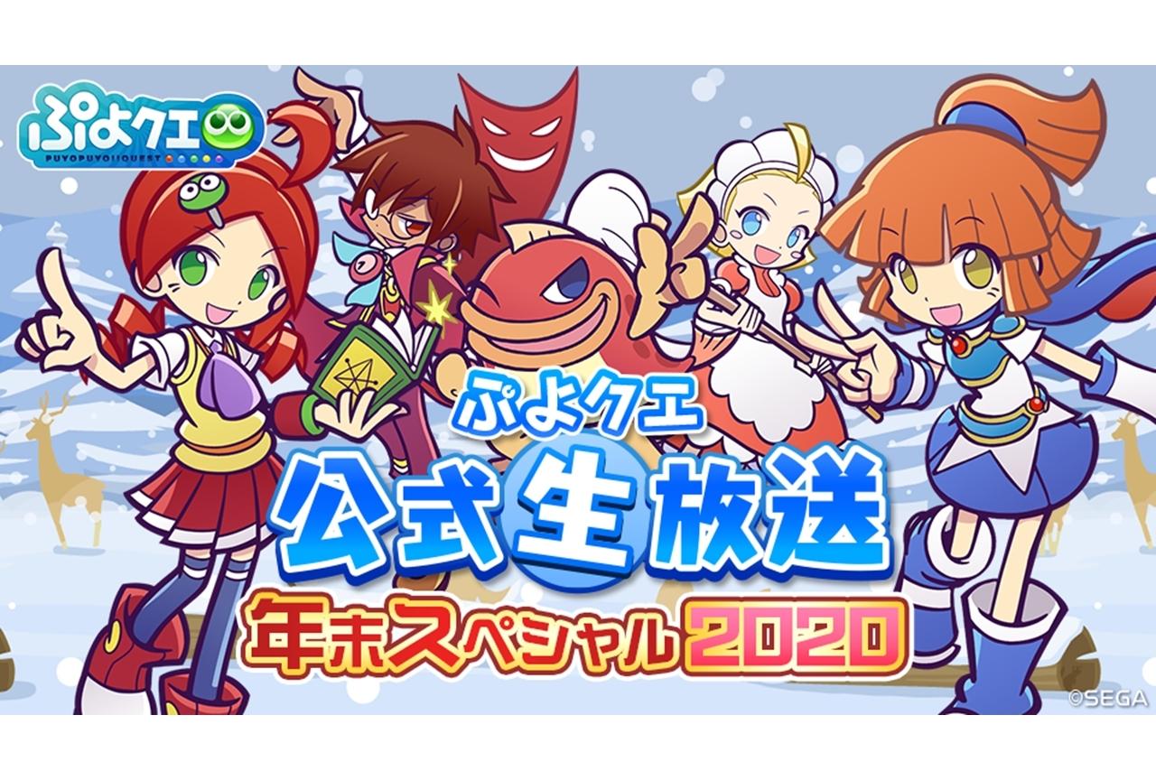 「ぷよクエ公式生放送」年末SPが12月28日に実施