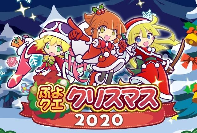『ぷよぷよ!!クエスト』豪華イベント「ぷよクエクリスマス 2020」開催中
