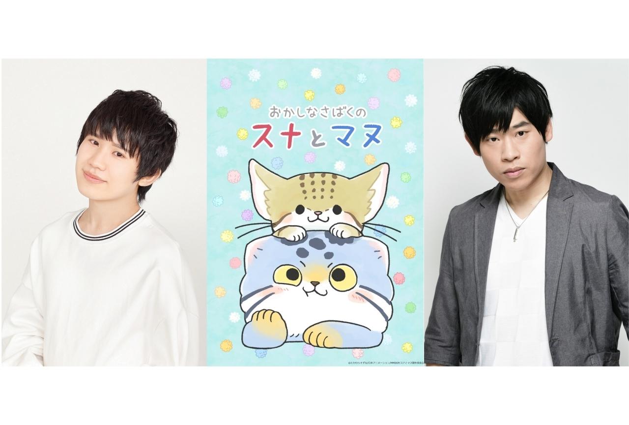 ショートアニメ番組『おかしなさばくのスナとマヌ』2月スタート!