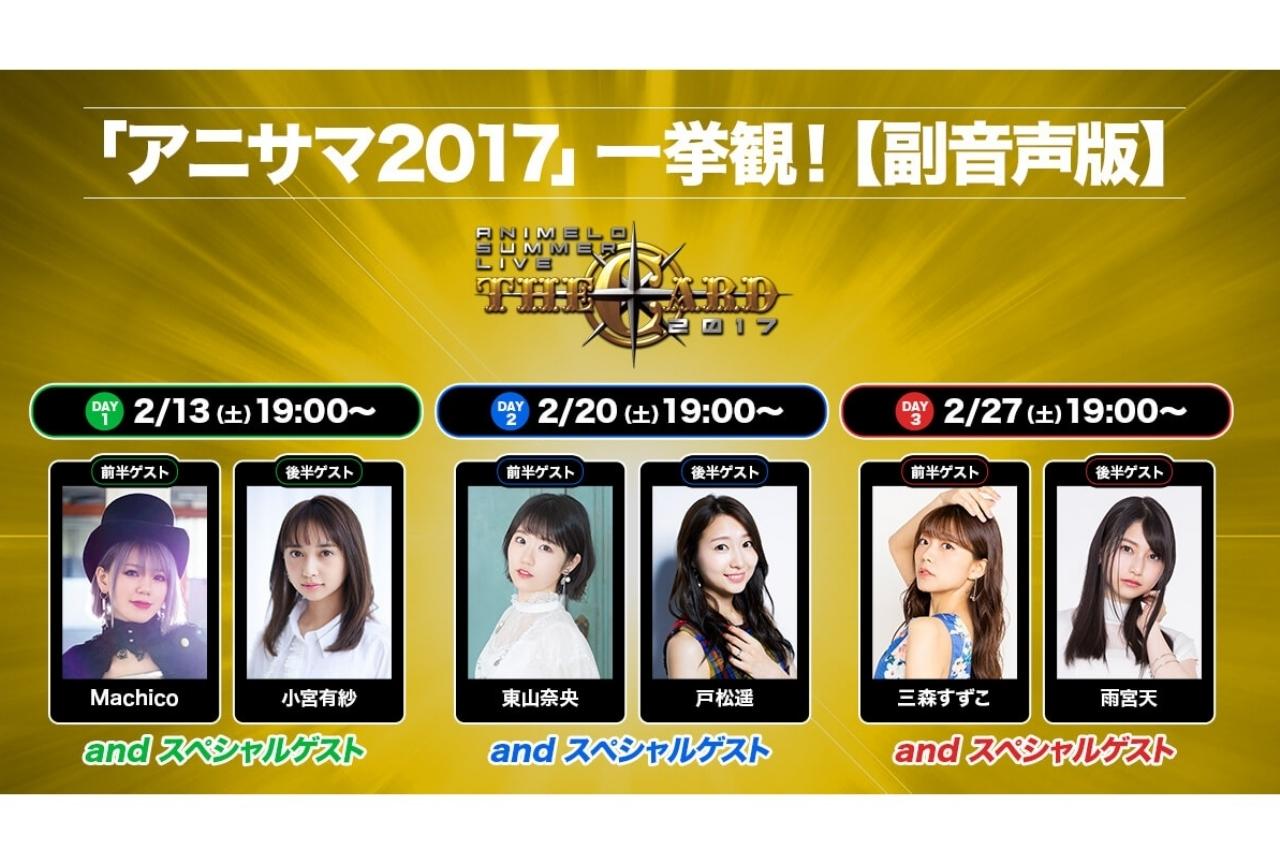 「アニサマ2017」一挙放送決定!東山奈央らによる副音声も