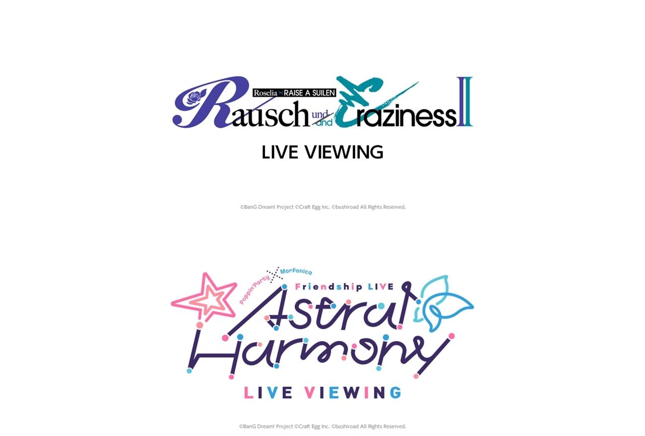 Roselia×RAISE A SUILEN合同ライブがライブビューイング決定