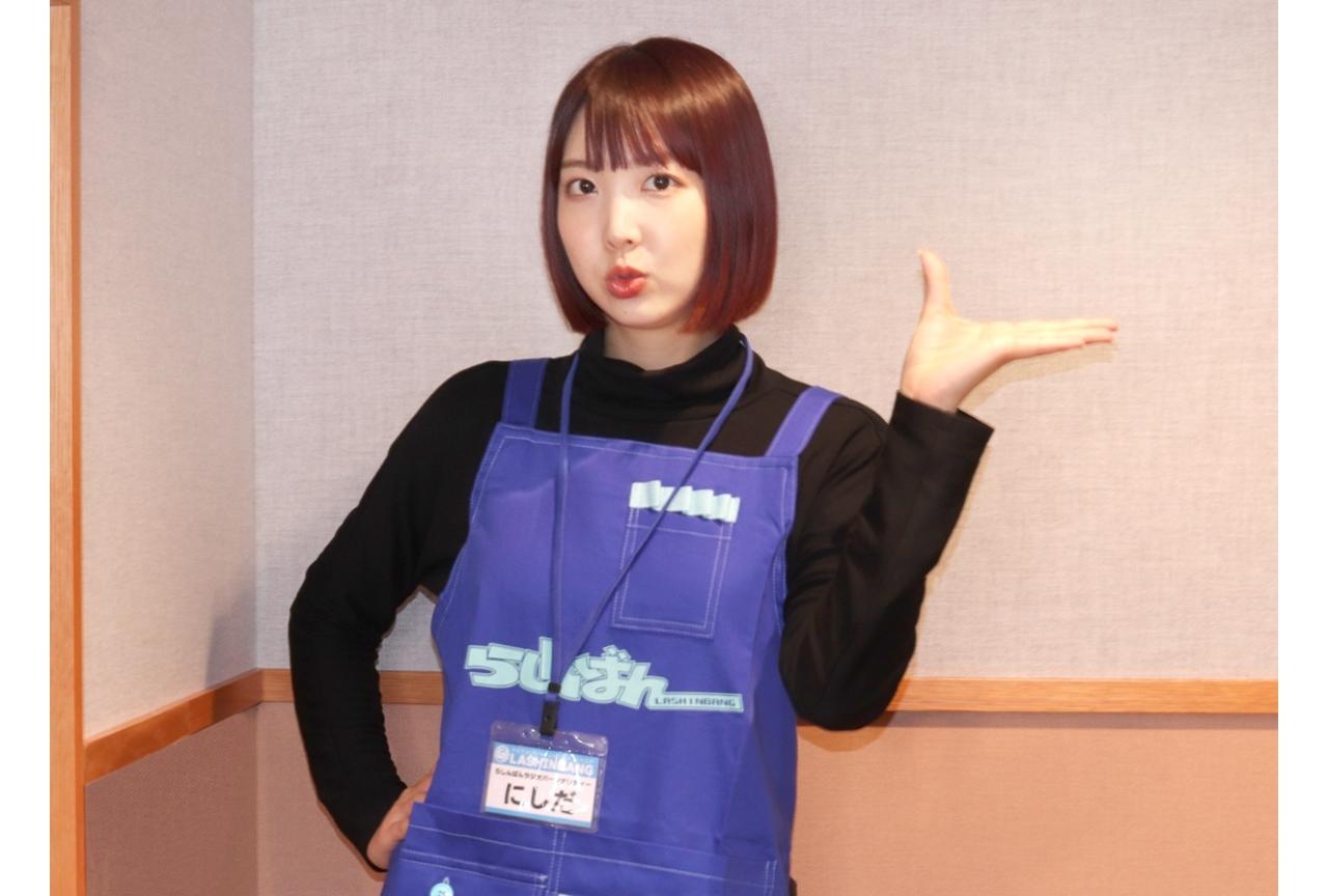 『らしんばんラジオ』1月パーソナリティーは声優・西田望見