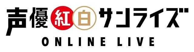 オンラインライブ「声優紅白サンライズ ONLINE LIVE」2月21日(日)無観客・オンライン生配信にて開催決定