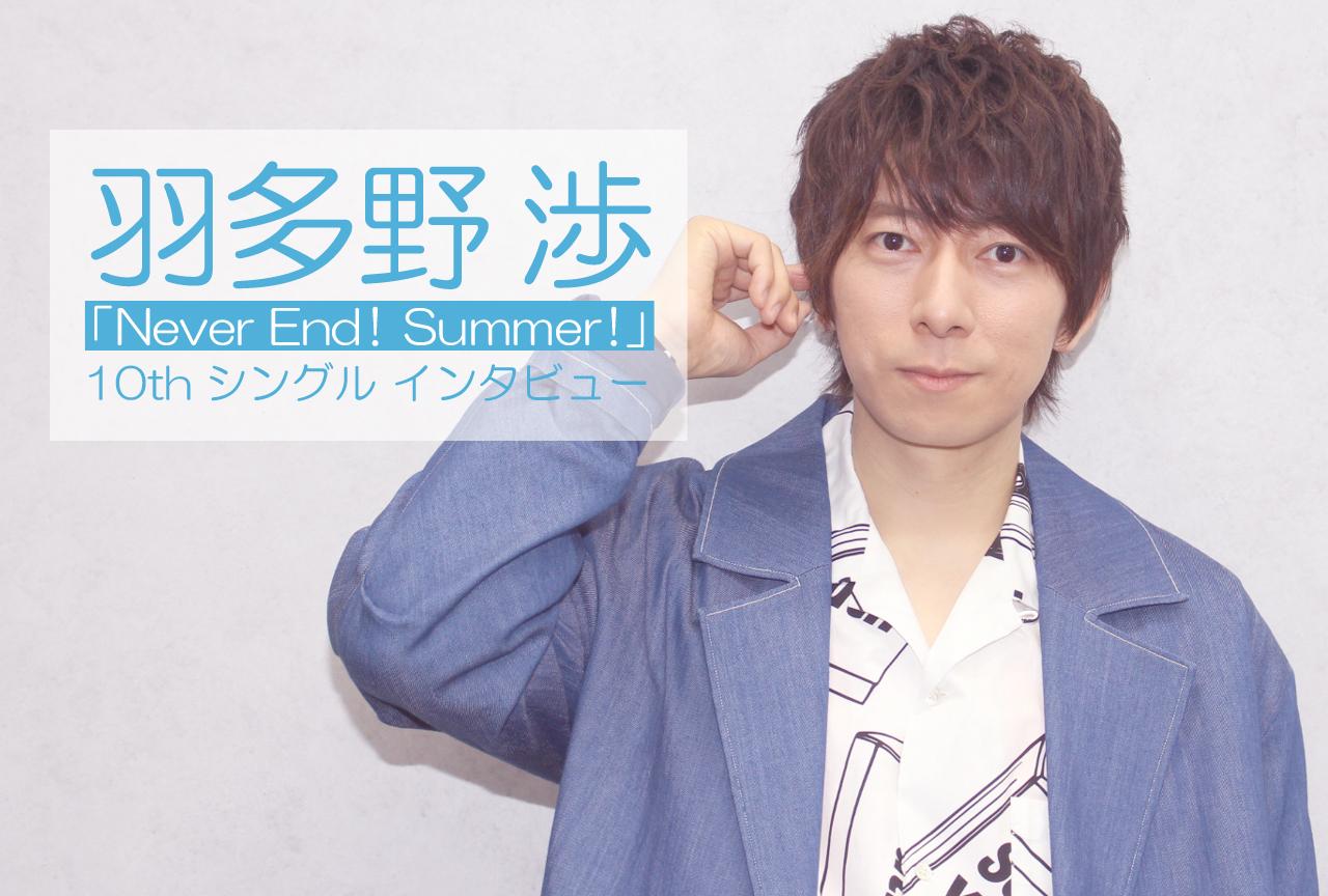 羽多野渉「Never End!Summer!」特別な2020年にリリースする想いを語る