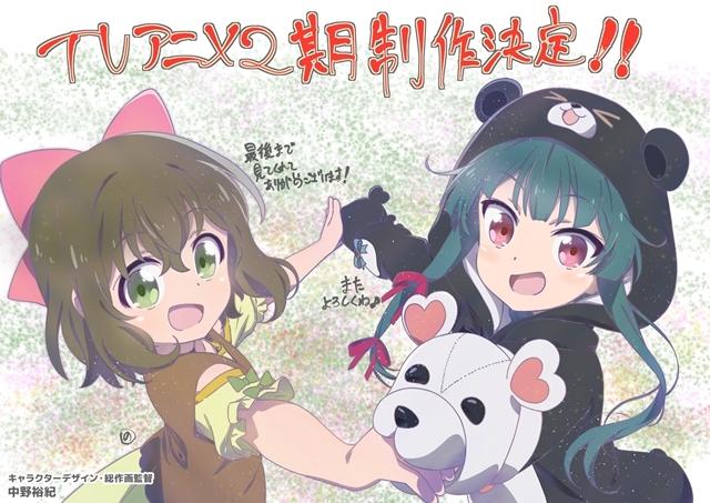 『くまクマ熊ベアー』TVアニメ2期の制作が決定! キャラクターデザイン中野裕紀さんのイラスト公開-1