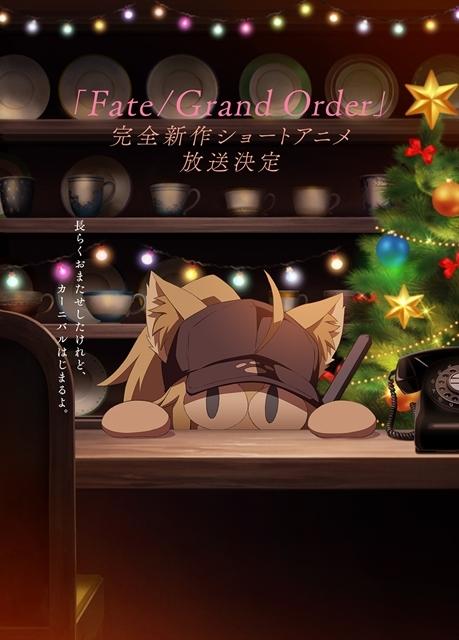 『Fate/Grand Order』完全新作ショートアニメのティザービジュアル(完全版)公開! 12/31『Fate Project 大晦日TVスペシャル2020』内で放送
