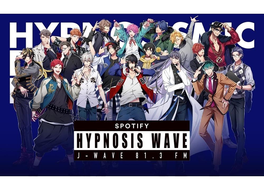 『ヒプノシスマイク』ラジオ新番組が、J-WAVEで2021年2月スタート!