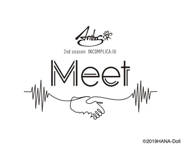 『華Doll*』2ndシーズン、Anthos*の1stアルバム発売決定! アルバムタイトルは「INCOMPLICA:IU~Meet~」、ロゴ公開-2