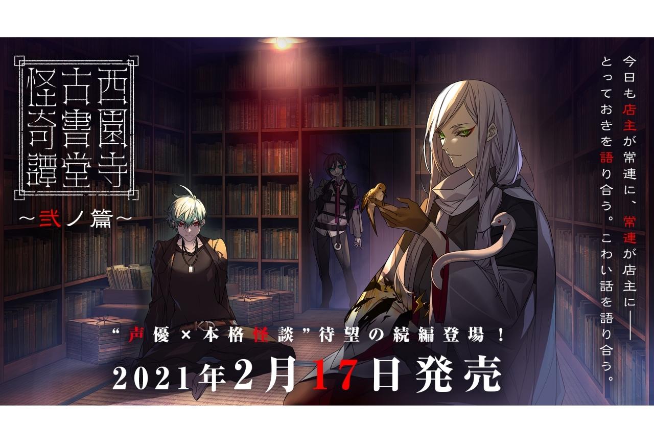 神谷浩史、神尾晋一郎ら人気声優が参加する本格怪談の続編がリリース