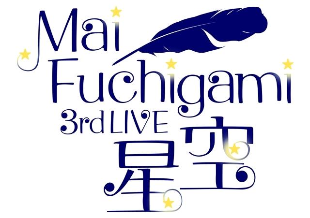 声優・渕上舞さん、シングル「操り人形クーデター」&2ndアルバム「星空」を2021年1月27日同時リリース! 4月24日に3rd LIVE開催決定-7