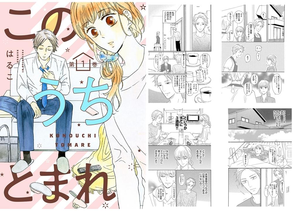 女性向け電子マンガレーベル「ハレルコミックス」12月25日創刊!