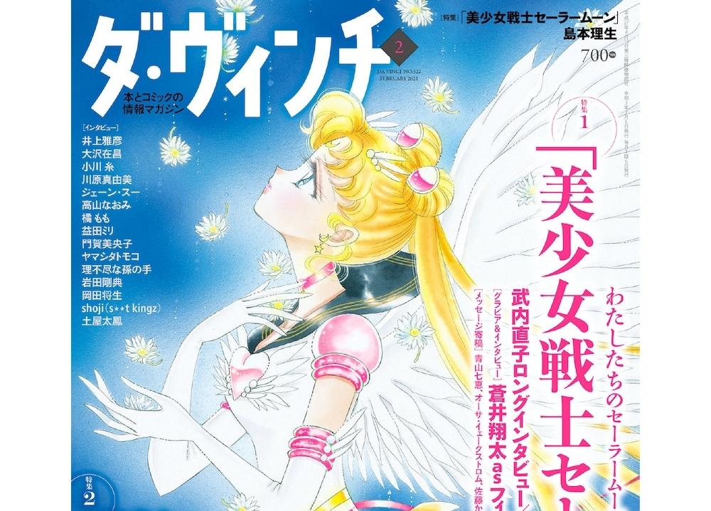 劇場版『美少女戦士セーラームーンEternal』ダ・ヴィンチ2月号で表紙&特集決定!