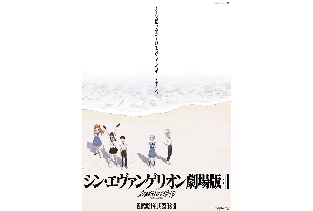 『シン・エヴァンゲリオン劇場版』本予告映像&本ポスター解禁