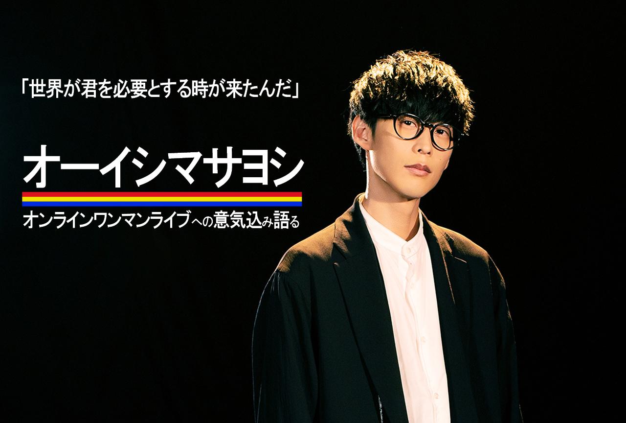 オーイシマサヨシ配信ライブ「世界が君を必要とする時が来たんだ」直前インタビュー
