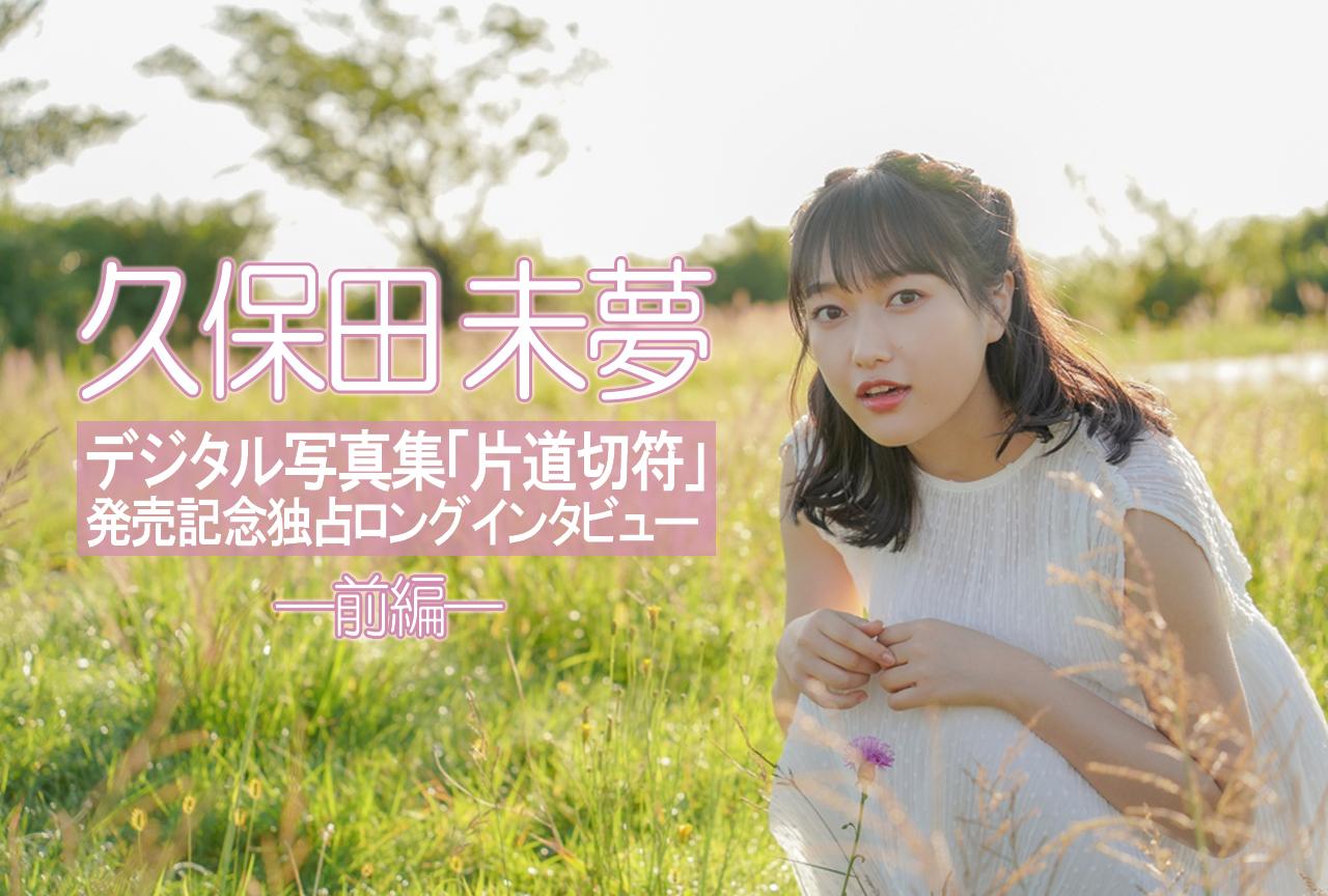 久保田未夢 デジタル写真集「片道切符」発売記念インタビュー前編