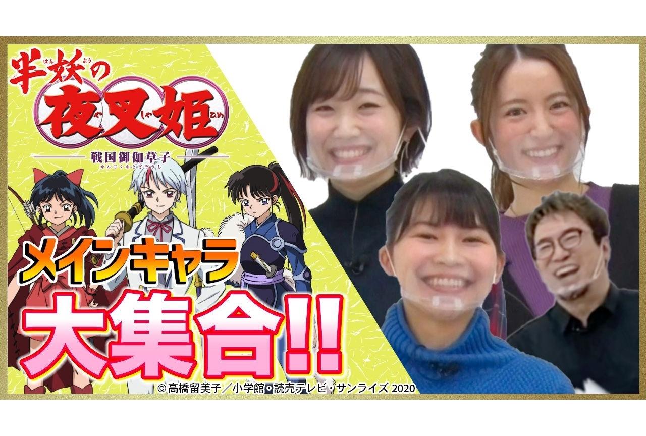 アニメ『半妖の夜叉姫』声優陣出演の番組が「Say U Play」にて配信