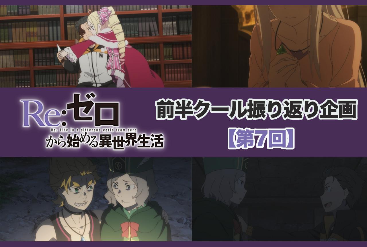 アニメ『リゼロ』2期 前半クール 第7話(32話)振り返り【ネタバレ注意】