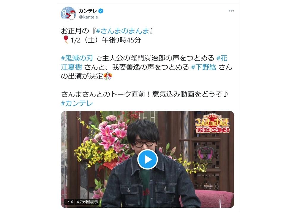 『鬼滅の刃』声優の花江夏樹と下野紘が『さんまのまんま』に出演決定!