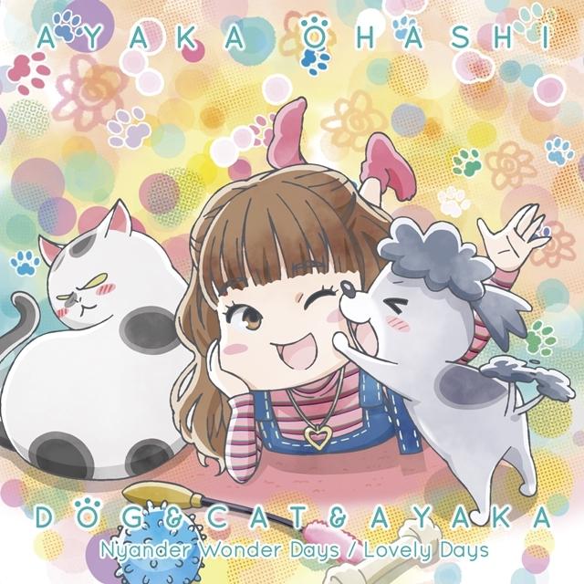 声優・大橋彩香さん、秋アニメ『犬と猫どっちも飼ってると毎日たのしい』主題歌シングル「犬と猫と彩香」よりMV解禁! アー写・ジャケ写・INDEXも一挙公開