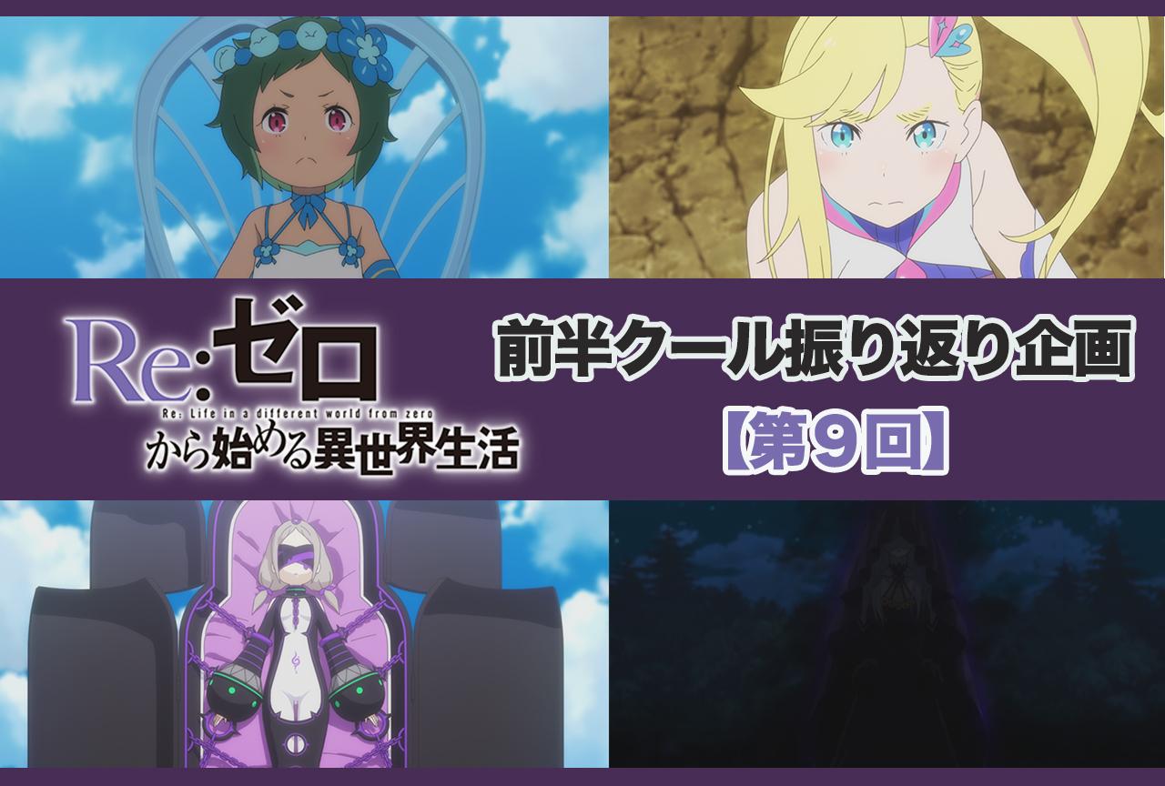 アニメ『リゼロ』2期 前半クール  第9話(34話)振り返り【ネタバレ注意】