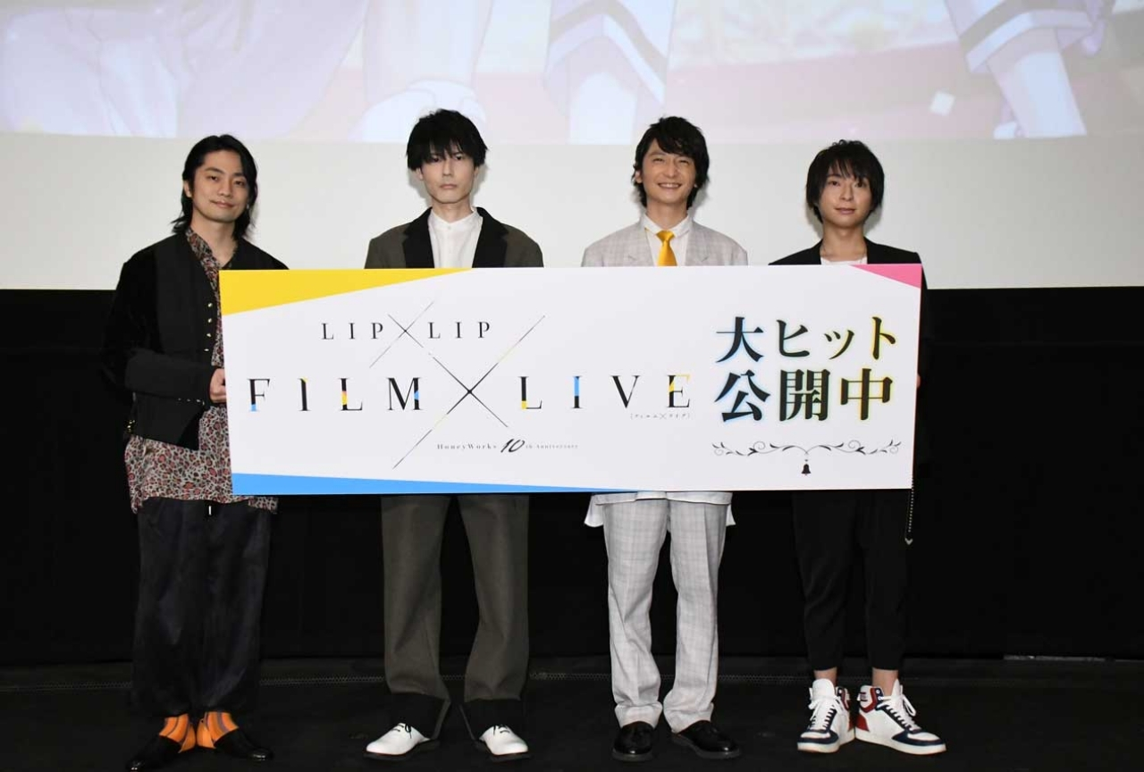 "映画『HoneyWorks 10th Anniversary ""LIP×LIP FILM×LIVE""』舞台挨拶レポ"