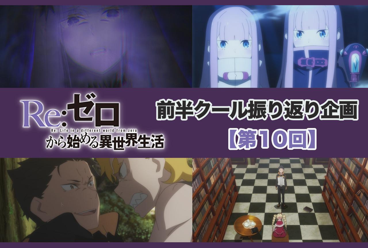 アニメ『リゼロ』2期 前半クール  第10話(35話)振り返り【ネタバレ注意】