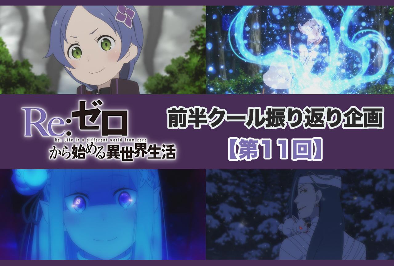 アニメ『リゼロ』2期 前半クール 第11話(36話)振り返り【ネタバレ注意】