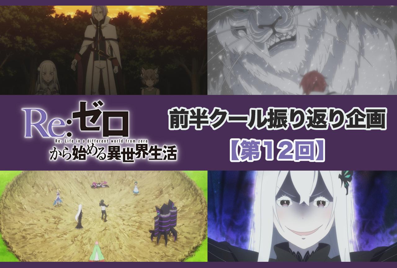 アニメ『リゼロ』2期 前半クール 第12話(37話)振り返り【ネタバレ注意】