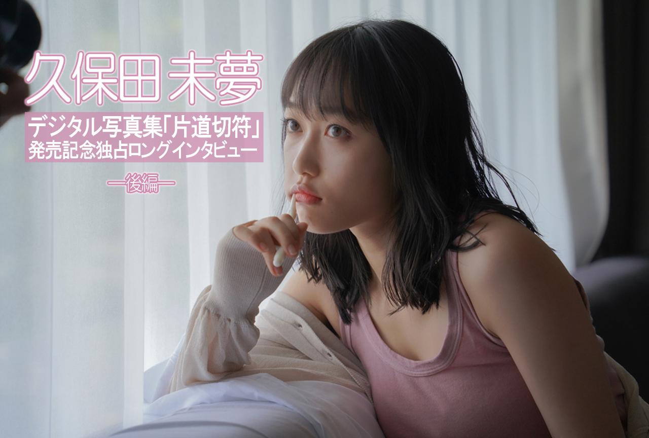 久保田未夢 デジタル写真集「片道切符」発売記念インタビュー後編
