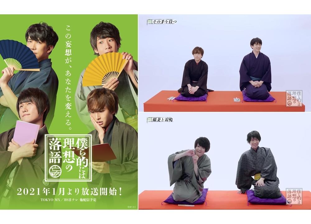 声優の中島ヨシキら出演『ぼくらく』第1、2話の先行カット公開!