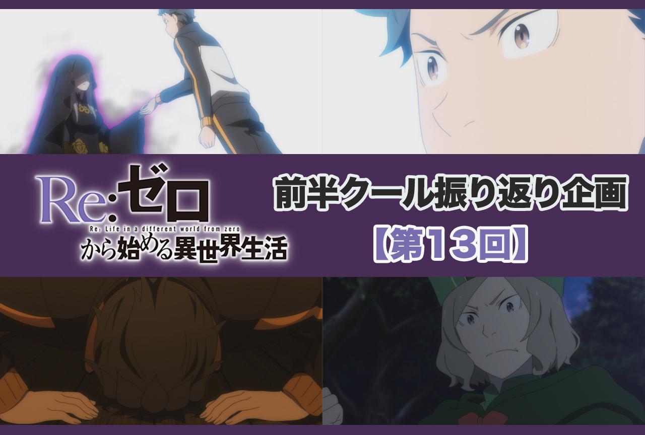 アニメ『リゼロ』2期 前半クール 第13話(38話)振り返り【ネタバレ注意】