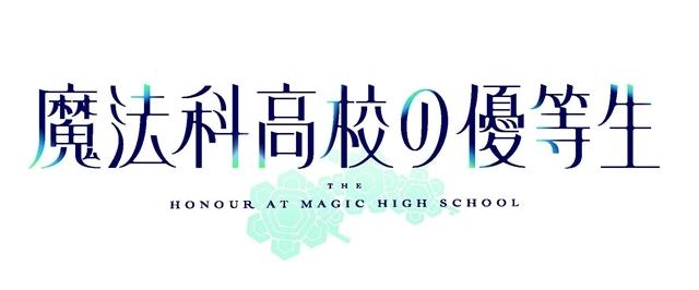 「魔法科」シリーズ10周年記念プロジェクト『魔法科高校の優等生』2021年TVアニメ化決定! 声優・早見沙織さんらのコメント到着