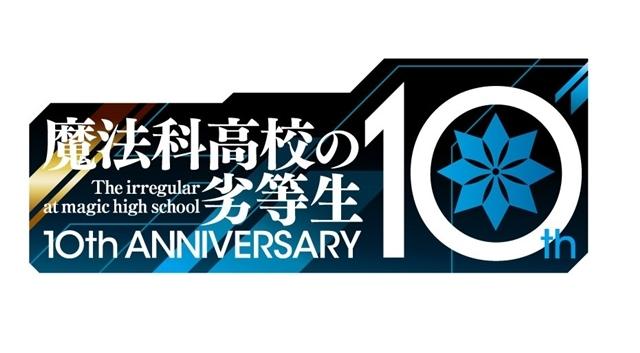 「魔法科」シリーズ10周年記念プロジェクト『魔法科高校の優等生』2021年TVアニメ化決定! 声優・早見沙織さんらのコメント到着の画像-3