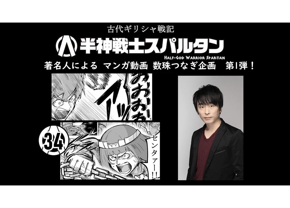 『半神戦士スパルタン』声優・関智一がマンガ動画 数珠つなぎ企画第1弾に参加