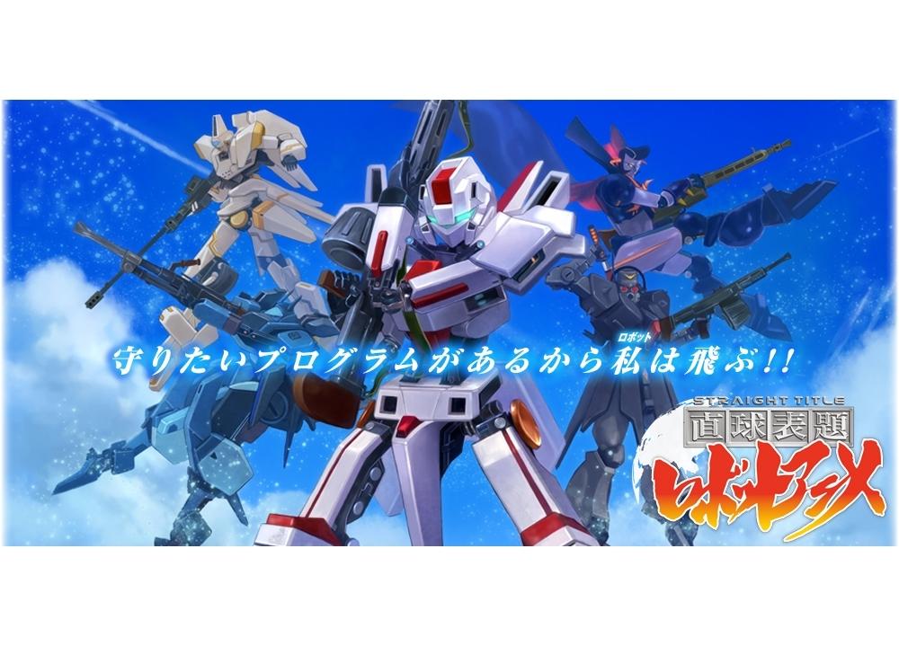 全編CGのショートアニメ『直球表題ロボットアニメ』が全話いっき見ブルーレイで登場!