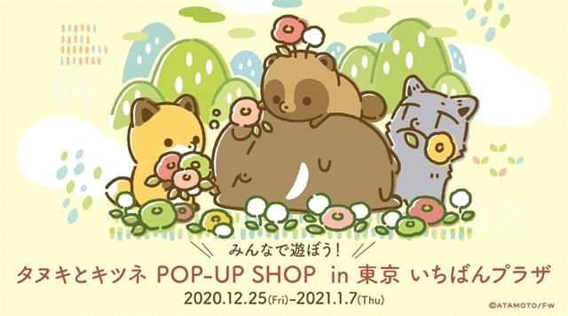 SNS発の人気キャラ『タヌキとキツネ』動くちびっこLINEスタンプ登場! 小さいタヌキとキツネ、クマ、オオカミの動く姿に癒される♪