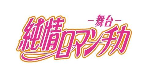 純情ロマンチカ-1