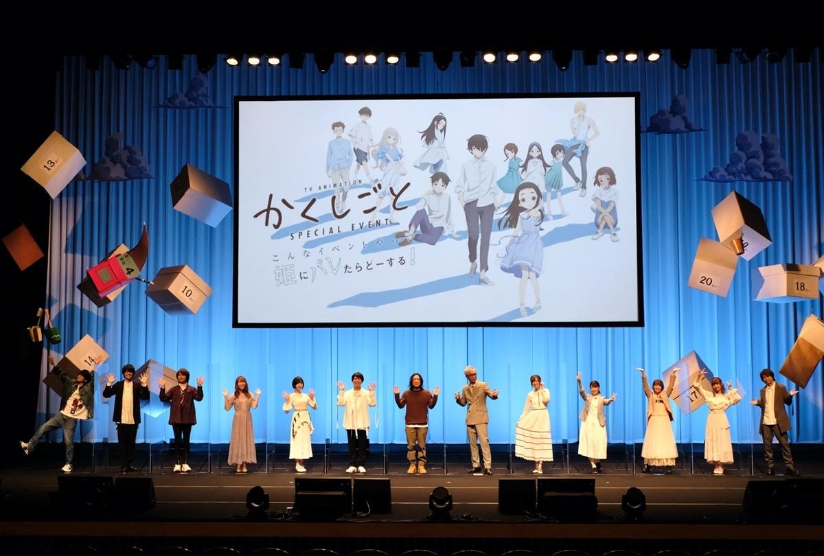 神谷浩史、高橋李依ら出演のアニメ『かくしごと』イベント公式レポート