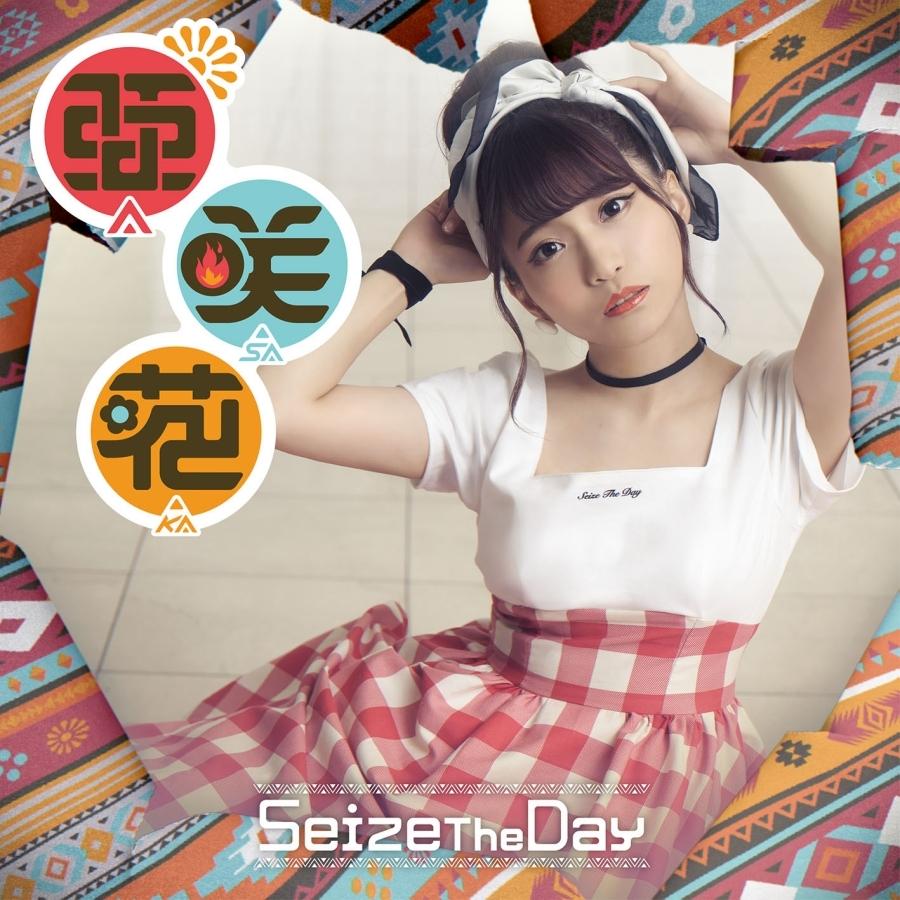 亜咲花さん9thシングル「Seize The Day」発売記念インタビュー|「書きかけのメモに もう書ききれない My dream」このフレーズに全部が詰まっている。