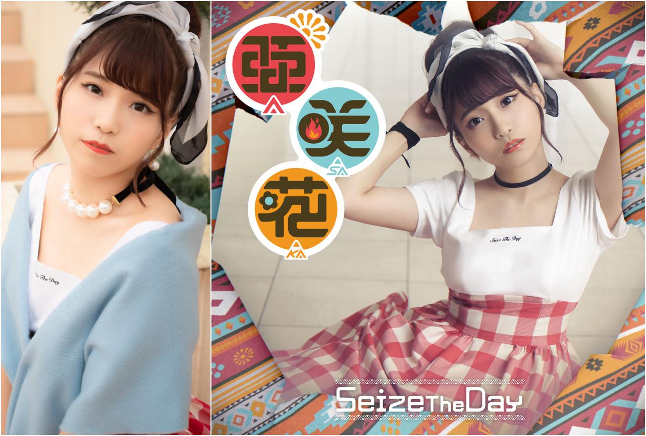 亜咲花さん9thシングル「Seize The Day」発売記念インタビュー