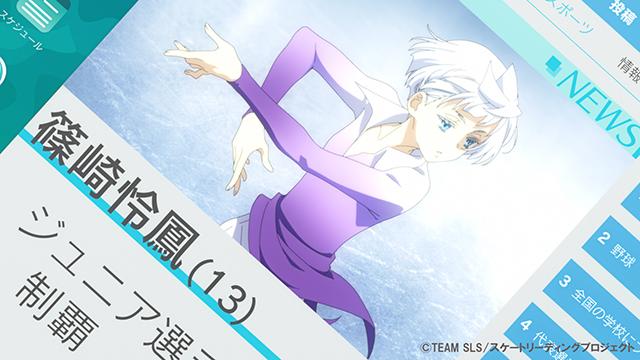 スケートリーディング☆スターズ-3