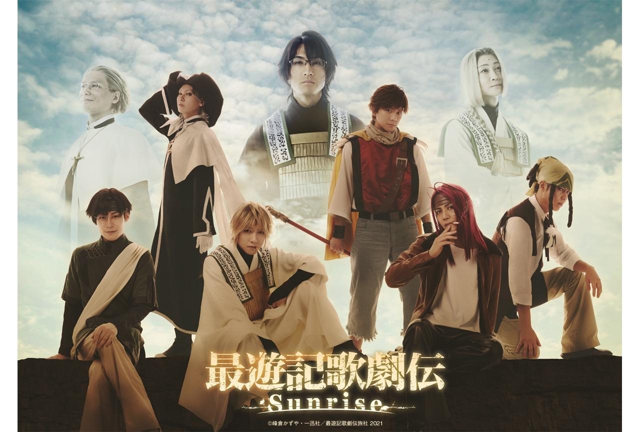 『最遊記歌劇伝-Sunrise-』メインビジュアル解禁