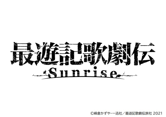最遊記シリーズ-2