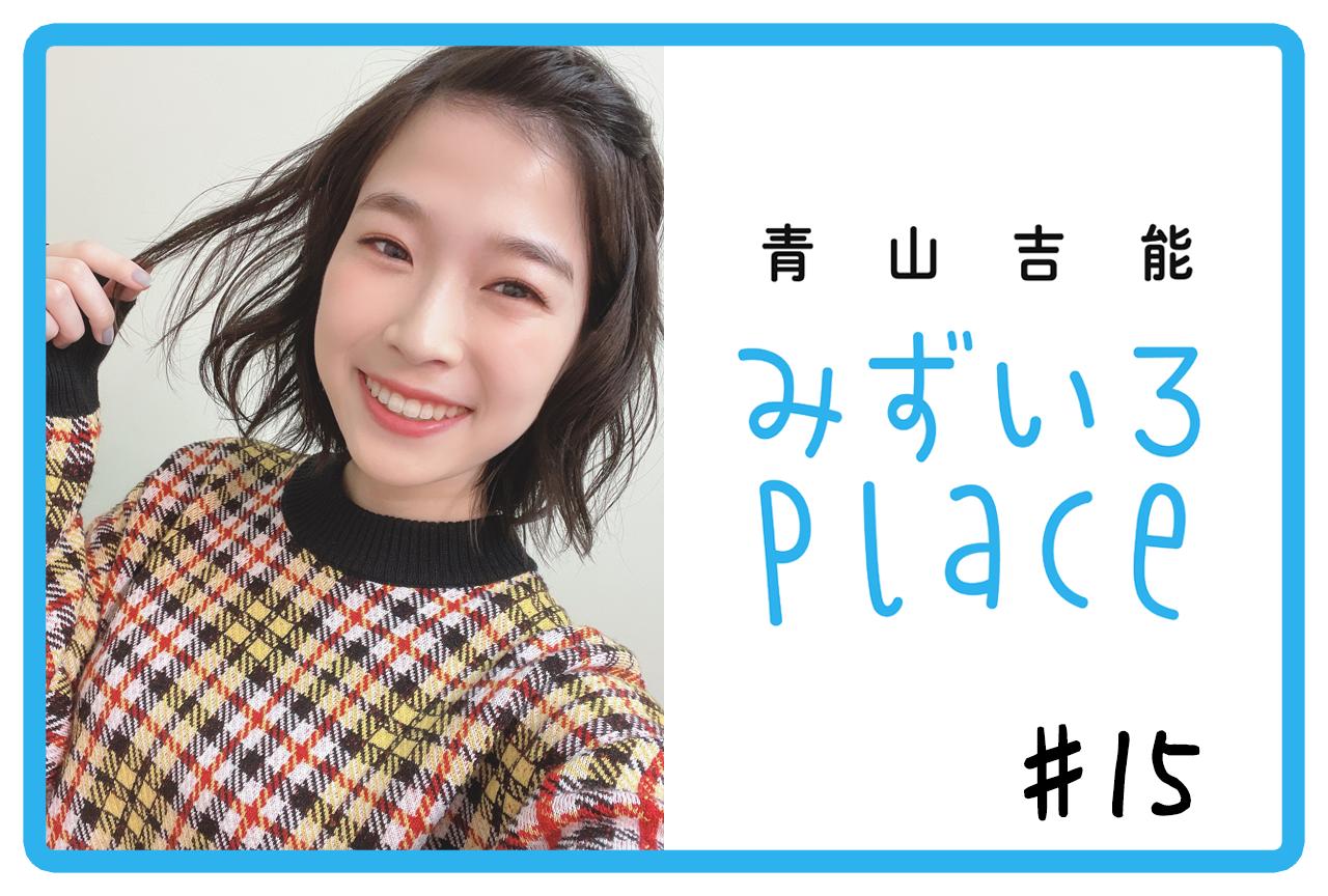 2021年1月前半の総括(方言)|青山吉能『みずいろPlace』#15