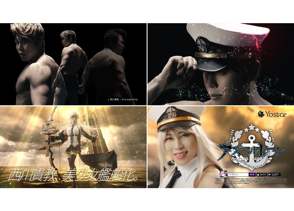 アーティスト・西川貴教、ゲーム『アズールレーン』新CMに出演!