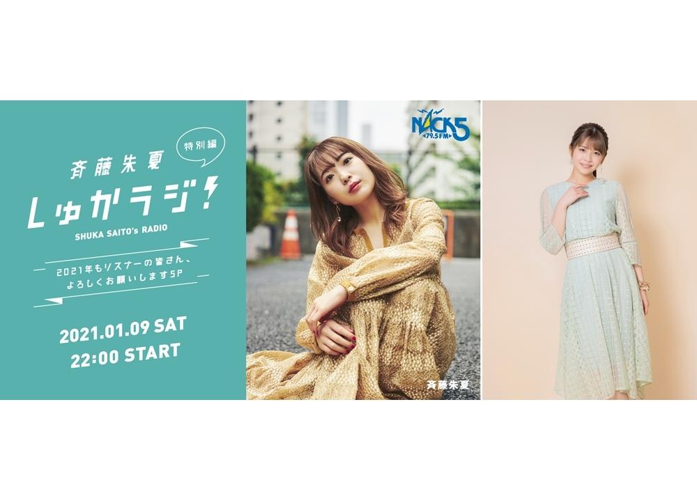 声優・斉藤朱夏のラジオ番組が2021年1月に特別編を配信!