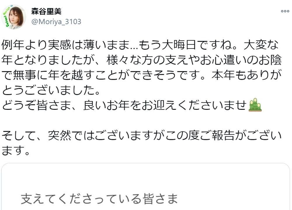 声優・森谷里美が結婚を発表、お相手は一般の方!