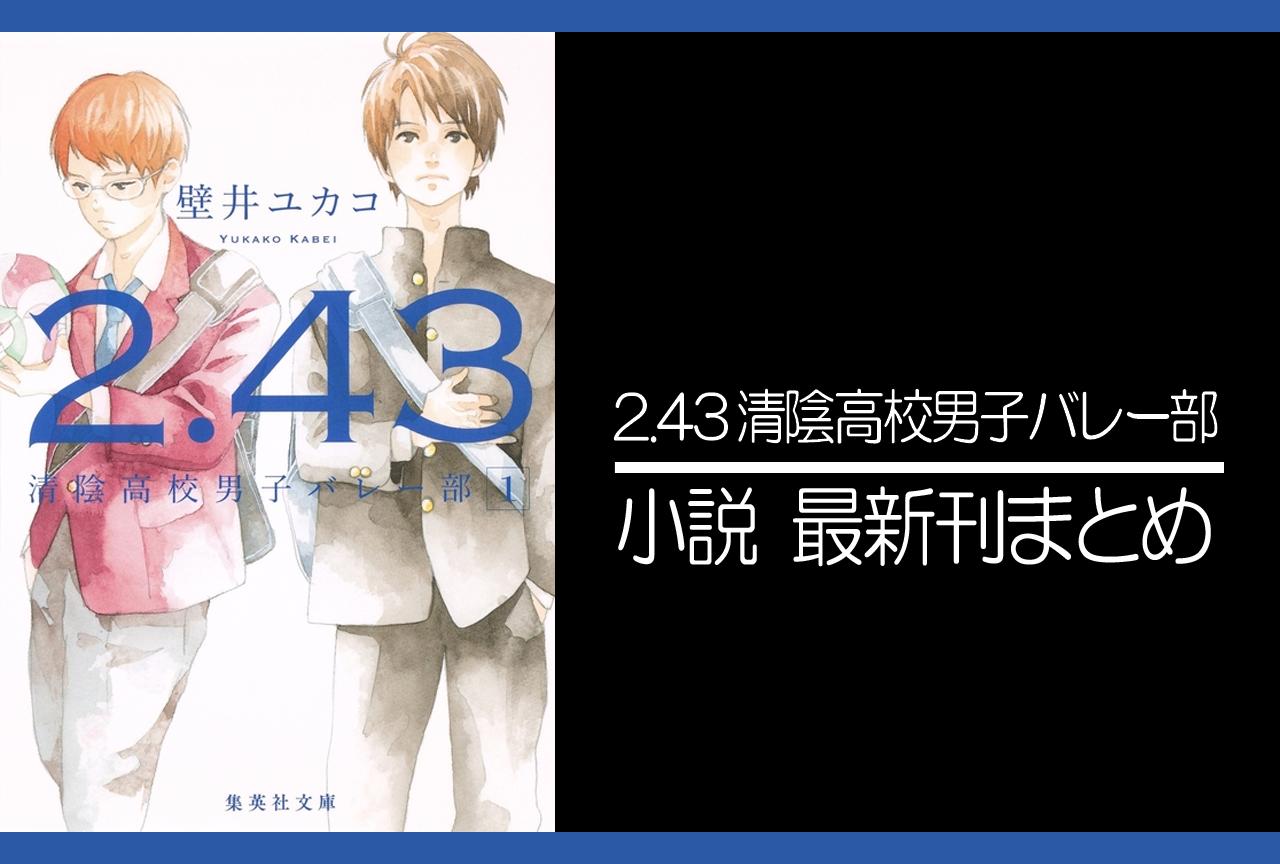 2.43 清陰高校男子バレー部|小説最新刊発売日まとめ