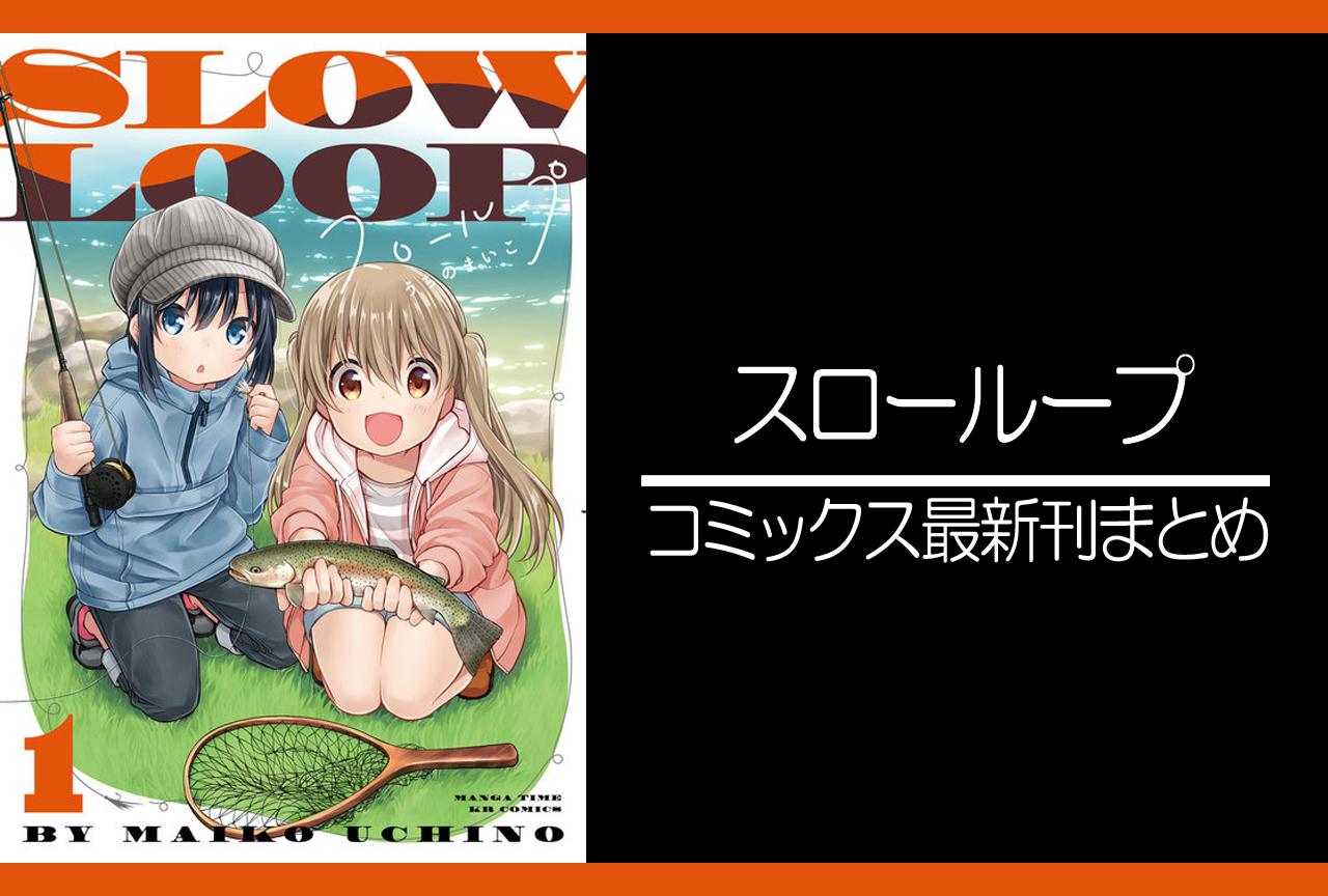スローループ|漫画最新刊(次は5巻)発売日まとめ